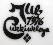 Porzellan von Signatur der dänischstämmigen Malerin Ukki Ukleya