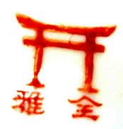 Porzellan von Nippon Tokusei